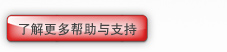 zh_cn_support_link