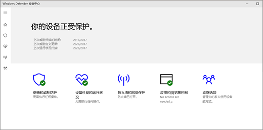 Windows Defender 安全中心