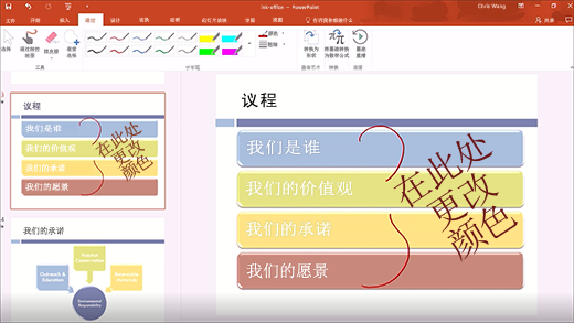 在 PowerPoint 中使用 Windows Ink