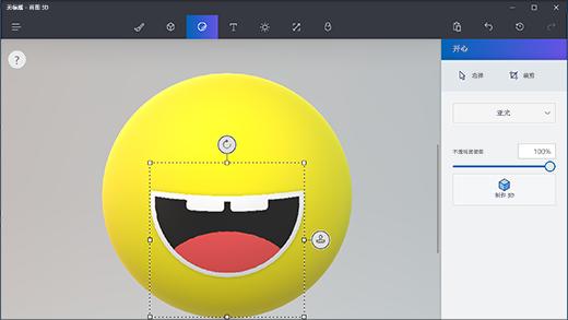 在画图 3D 中使用贴纸工具
